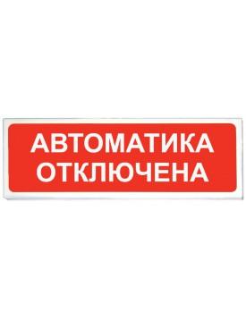 «Призма-102» Световое табло «Автоматика отключена»